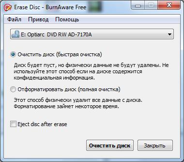 BurnAware Free - Очистка диска