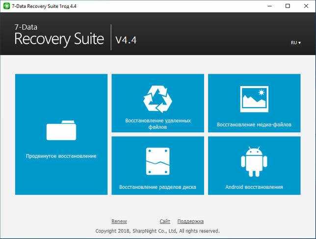 Бесплатная лицензия 7-Data Recovery Suite