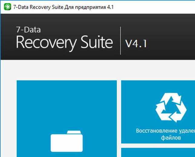 7-Data Recovery Suite 4.2.0 + код активации (русская версия)