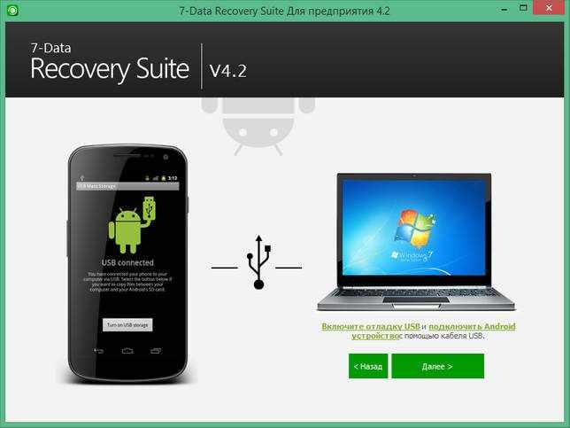 7-Data Recovery Suite скачать с ключом