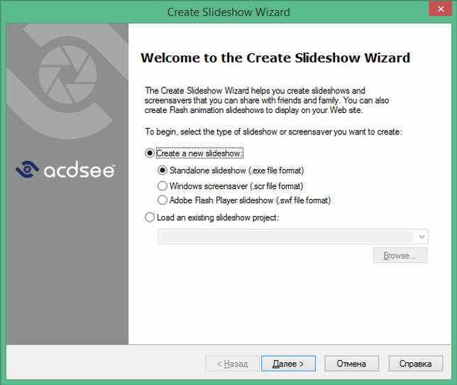 ACDSee Photo Studio Ultimate ключ