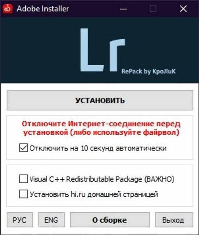 Adobe Photoshop Lightroom Classic CC 2020 v9.4.0.10 на русском скачать торрент