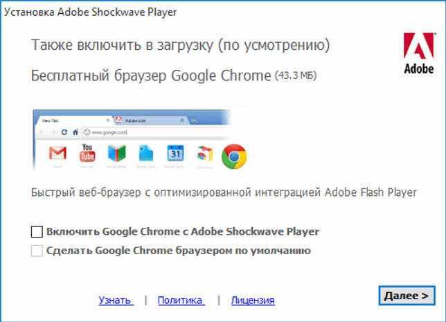 Shockwave Flash - снимите галочки если не желаете устанавливать дополнительные программы