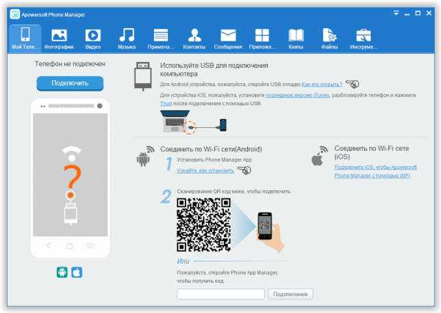Apowersoft Phone Manager - управление телефоном.