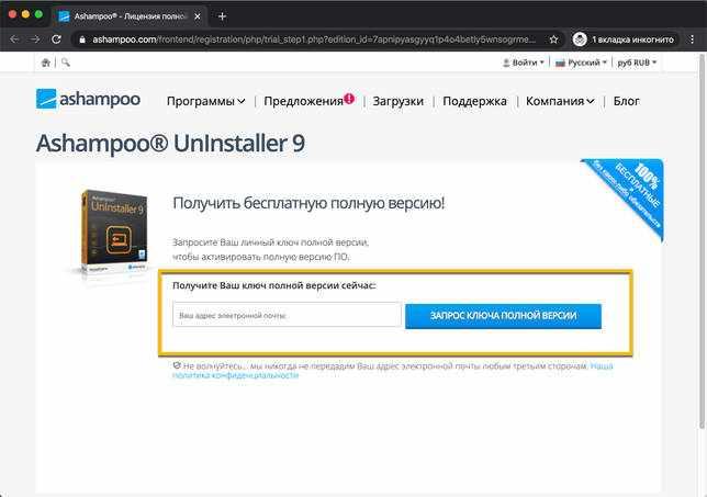 Активация Ashampoo Uninstaller 9