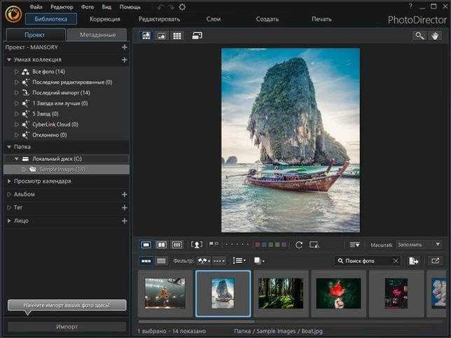 CyberLink PhotoDirector 12.0.2024.0 скачать бесплатно