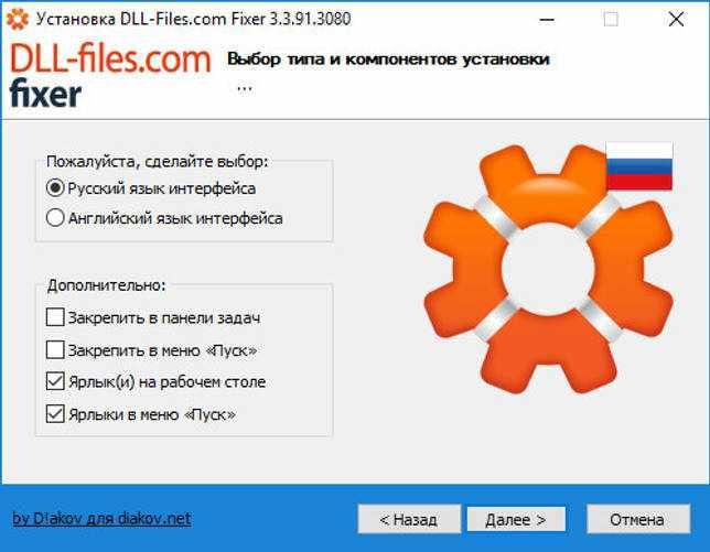 DLL-Files Fixer 3.3.91.3080