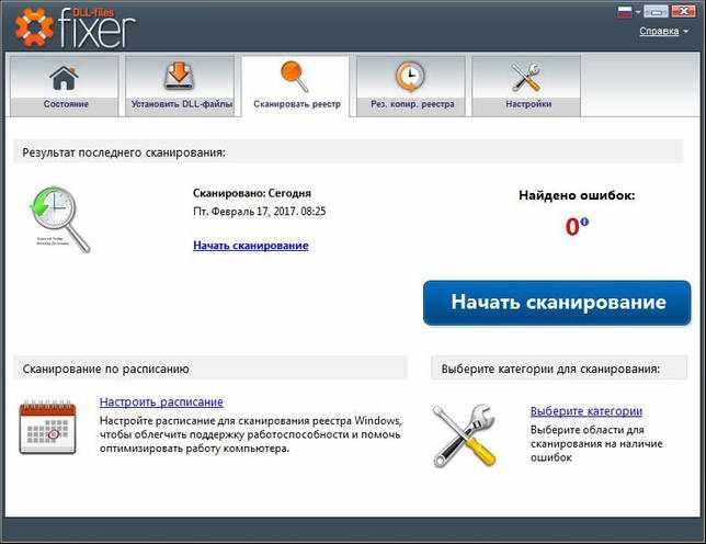 DLL-FiLes Fixer 3.3.91.3080 + ключ активации лицензионный скачать бесплатно