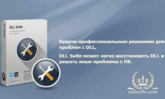 DLL Suite 9.0.0.14 + crack