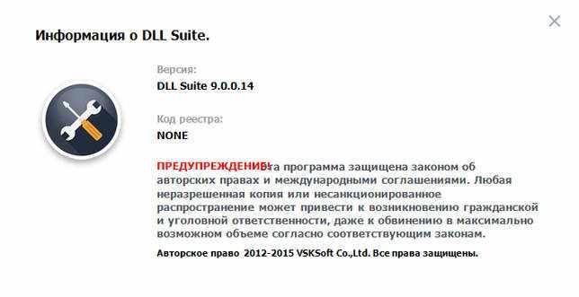DLL Suite скачать с ключом