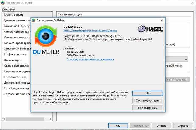 DU Meter 7.30 Build 4769 с ключом скачать бесплатно