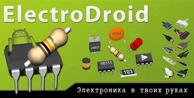 ElectroDroid Pro v4.9.1 build 4913 на русском языке скачать бесплатно