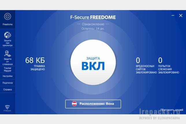 F-Secure Freedom VPN 2.34.6377 крякнутый + код активации скачать бесплатно