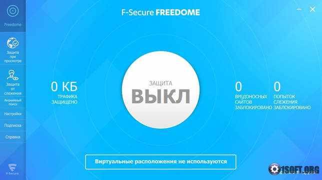 Крякнутый F-Secure Freedom VPN 2.34.6377