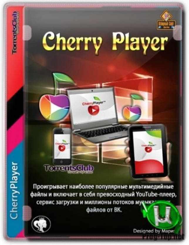 CherryPlayer универсальный проигрыватель 3.1.5 + Portable