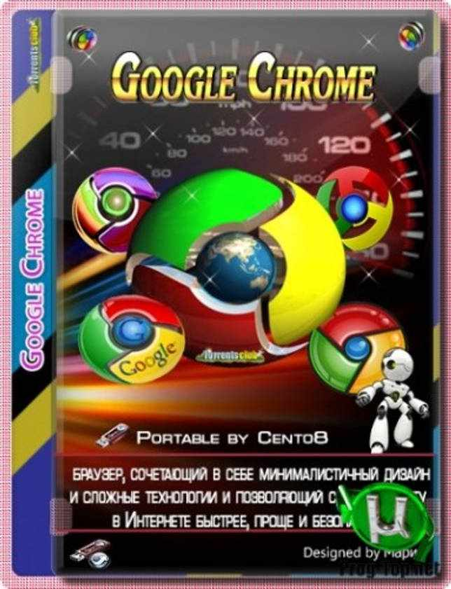 Google Chrome 85.0.4183.121 портативный браузер от Cento8