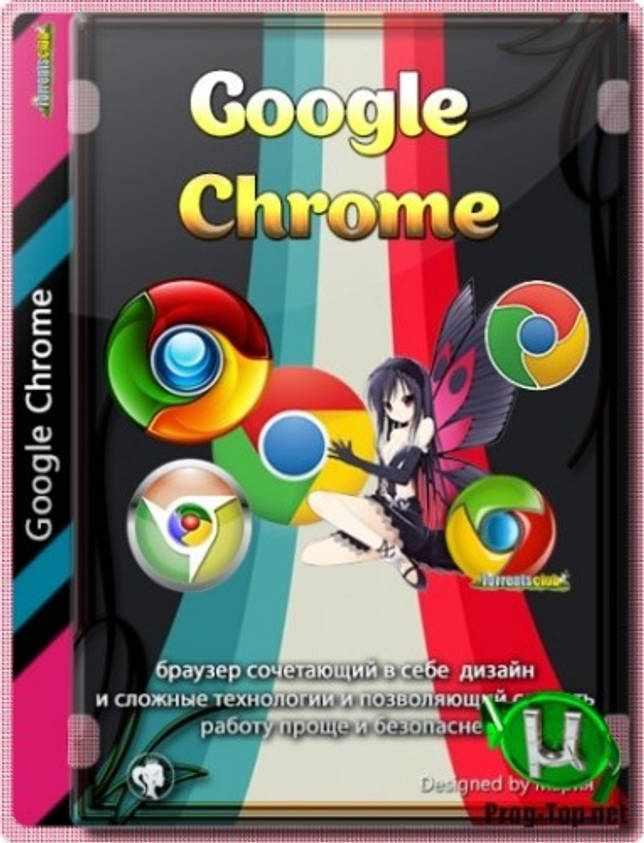 Хороший браузер - Google Chrome 85.0.4183.121 Stable + Enterprise