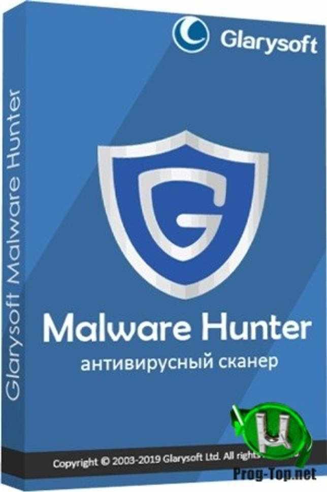Антивирусный сканер - Glarysoft Malware Hunter PRO 1.111.0.703 RePack (& Portable) by Dodakaedr