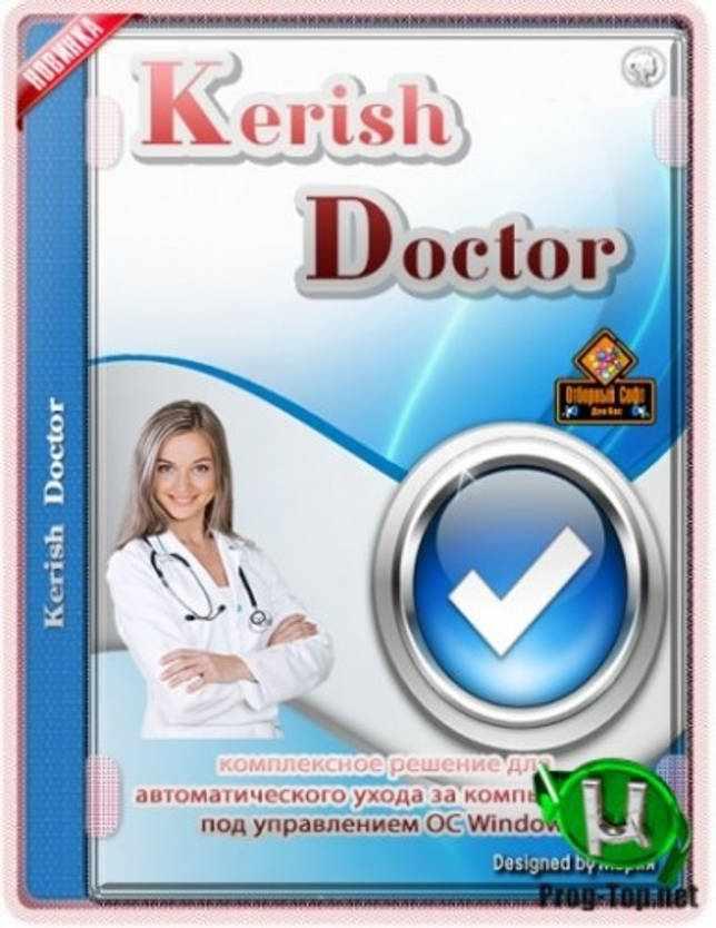 Kerish Doctor уход за компьютером 2020 4.80 RePack (& Portable) by elchupacabra