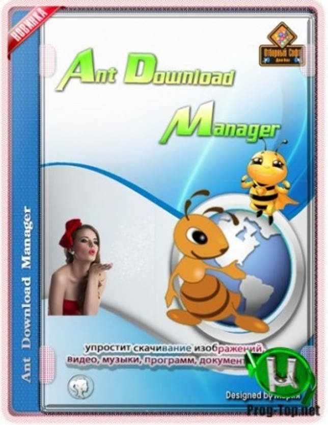 Файловый загрузчик - Ant Download Manager Pro 1.19.5 Build 74430 RePack (& Portable) by elchupacabra