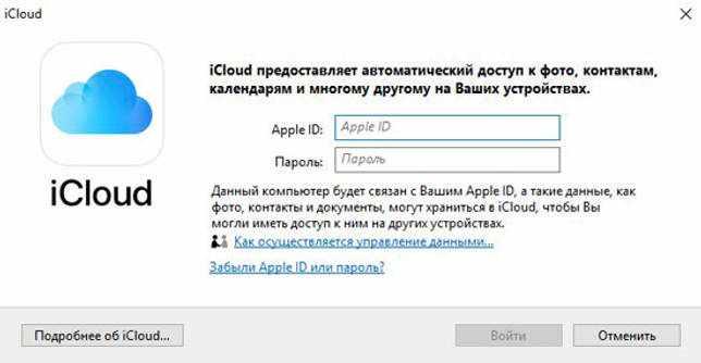 Окно аутентификации iCloud.