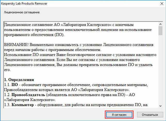 Ознакомление с Лицензионным соглашением Лаборатории Касперского