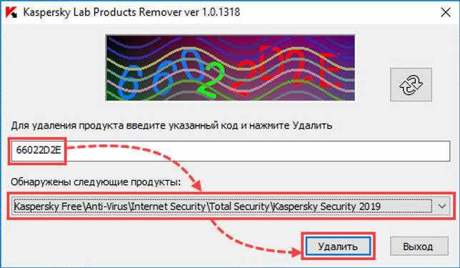 Удаление программы с помощью утилиты kavremover