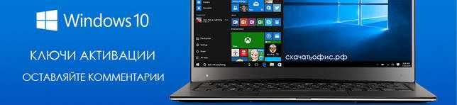 Ключ windows 10, Лицензионный ключ бесплатно