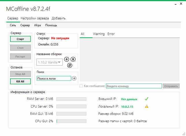 MCoffline 8.7.2.4f последняя версия скачать бесплатно