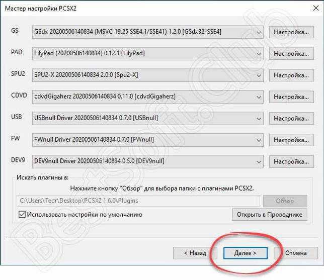 Дополнительные настройки утилиты PCSX2