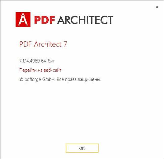 PDF Architect 6.1.23.1856 на русском + код активации скачать бесплатно
