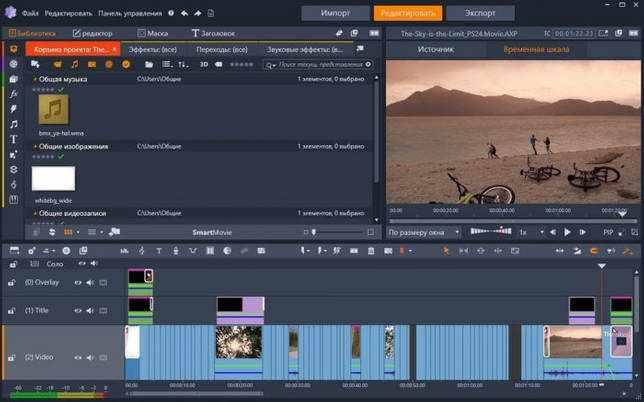 Pinnacle Studio Ultimate 24.0.1.183 русская версия + ключ активации скачать бесплатно