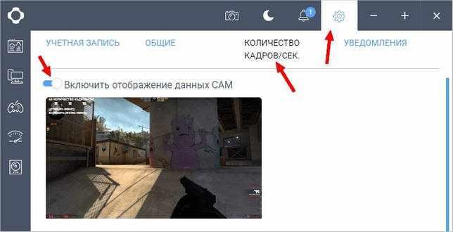 включить отображение данных cam
