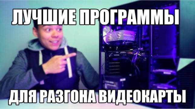 Выбор программы для разгона видеокарты на русском языке