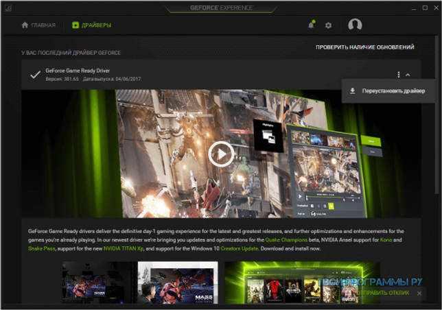 GeForce Experience русская версия
