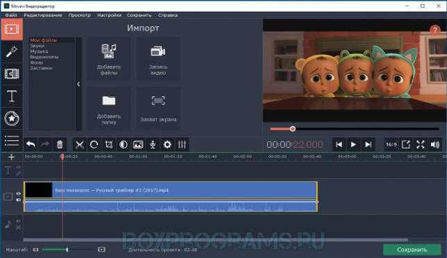Movavi Video Editor русская версия