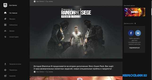 Epic Games Launcher русская версия
