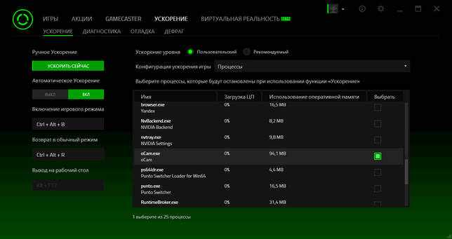 Razer Cortex - ускоритель игр Рейзер Кортекс