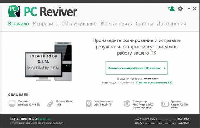 ReviverSoft PC Reviver 3.10.2.8 + код активации скачать бесплатно