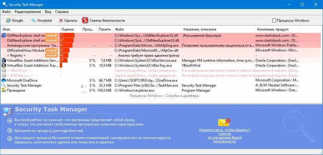 Security Task Manager 2.3e