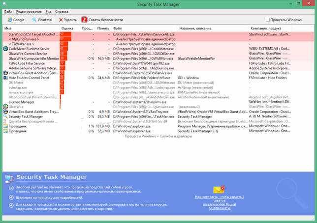 Security Task Manager 2.4 + код активации скачать бесплатно