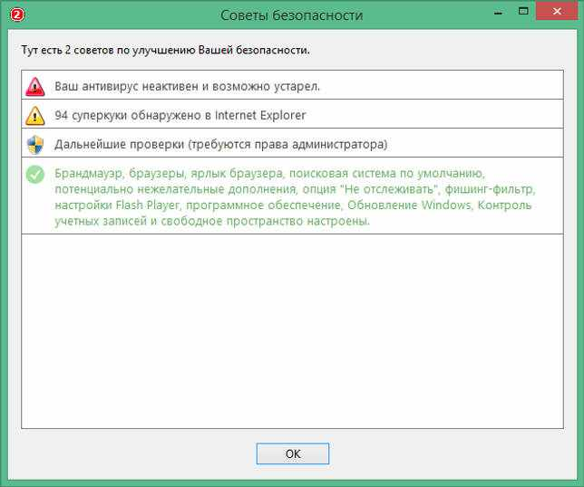 Security Task Manager активация