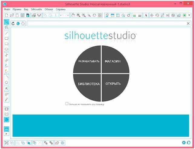 Silhouette Studio 4.2.279 на русском скачать бесплатно