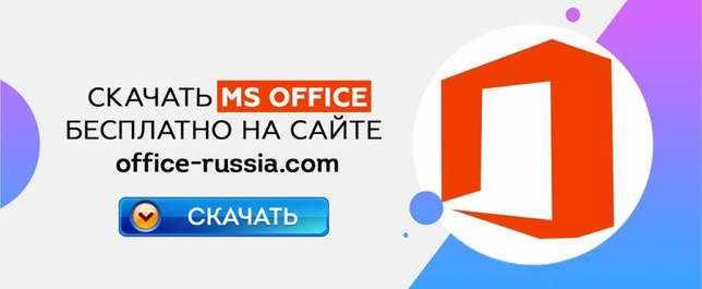 скачать microsoft office