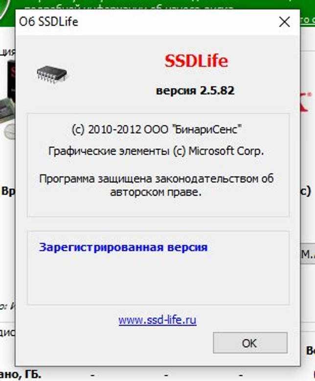 лицензия SSDlife Pro
