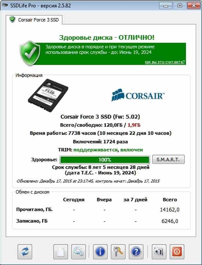 SSDlife 2.5.82 Pro русская версия + лицензионный ключ активации скачать бесплатно