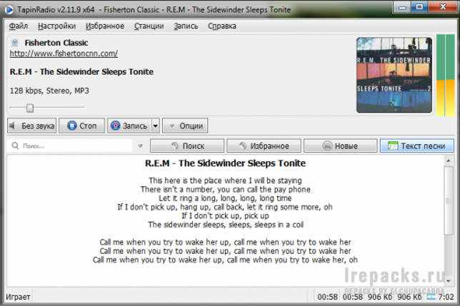TapinRadio Pro 2.13.5 + лицензионный ключ скачать бесплатно