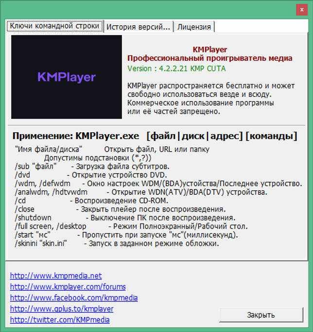 kmplayer без рекламы