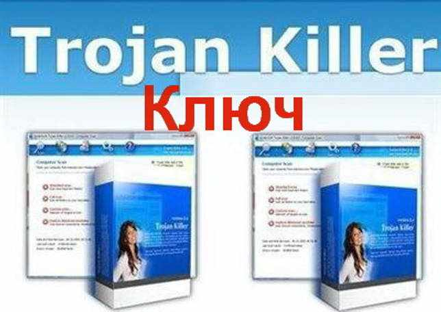 Trojan Killer 2.1.10 + ключик активации скачать бесплатно