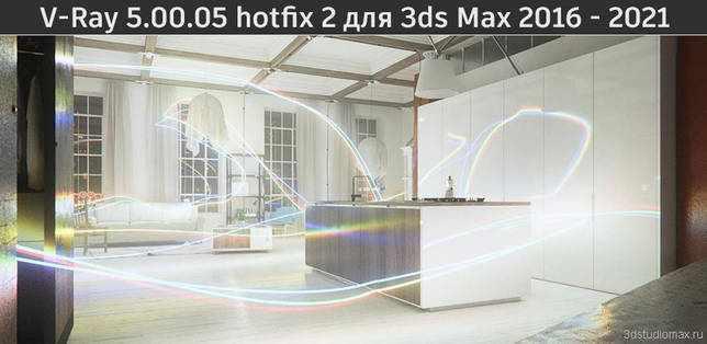 Скачать V-Ray 5.00.05 hotfix 2 для 3ds Max 2016-2021. Инструкция по установке V-Ray 5.00.05 hotfix 2.